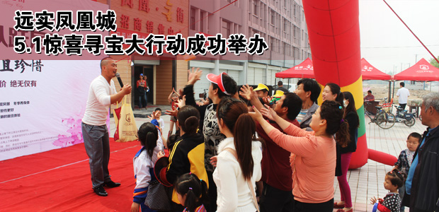 远实凤凰城5.1惊喜寻宝大行动成功举办