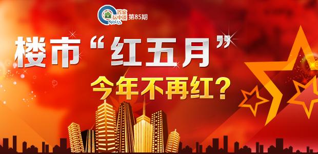 """置家坛中谈第85期:楼市""""红五月"""" 今年不再红?——邯郸置家网"""