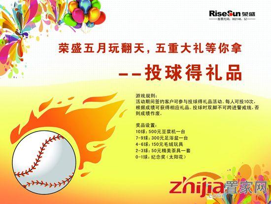 游戏规则:活动期间签约客户可参与投球得礼品活动