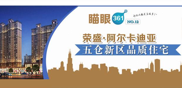 瞄眼361°永远比您关注多一度 第十二期走进荣盛 • 阿尔卡迪亚:五仓新区品质住宅