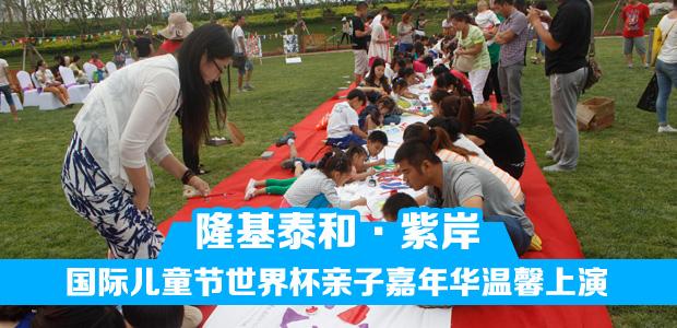 """紫岸""""国际儿童节""""世界杯亲子嘉年华 温馨上演"""