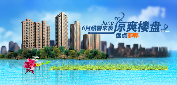 6月酷暑来袭 盘点邯郸清爽楼盘-邯郸置家网