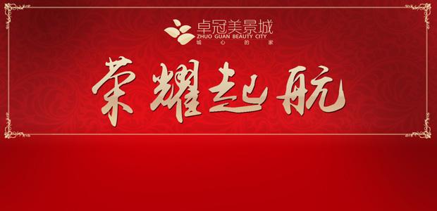 邯郸重点项目卓冠·美景城耀世启航