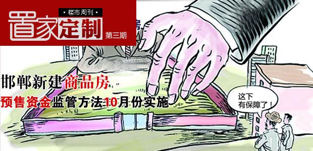 《置家定制》楼市周刊第三期:邯郸新建商品房、预售资金监管方法10月份实施
