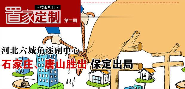 《置家定制》楼市周刊第二期河北六城陷入副中心争夺之战