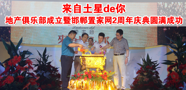 地产俱乐部成立暨邯郸置家网2周年庆典圆满成功