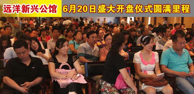 远洋新兴公馆6月20日盛大开盘仪式圆满里程