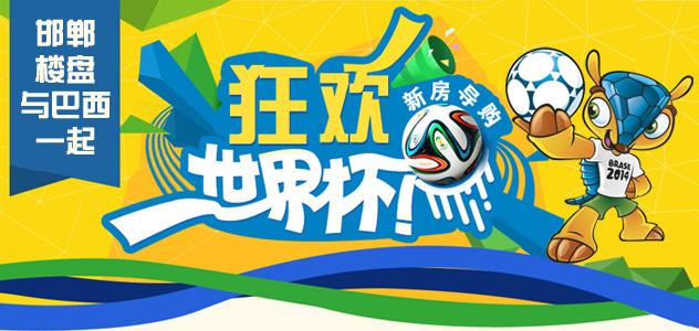 7月邯郸楼盘与巴西一起狂欢世界杯