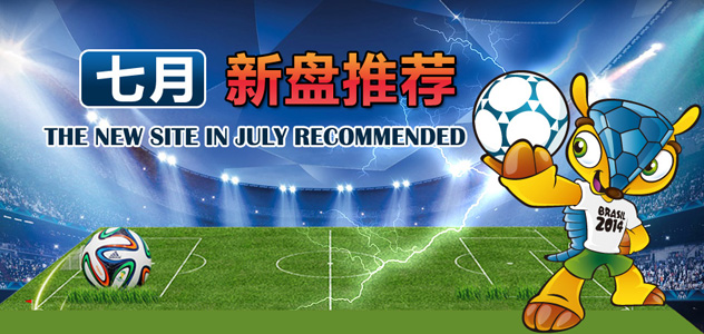 七月新盘推荐 且看世界杯再为邯城楼市添一把火