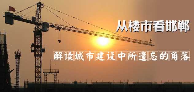 从楼市看邯郸 解读城市建设中所遗忘的角落