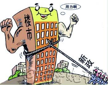 河北新政规范房地产市场 邯郸楼市积极响应