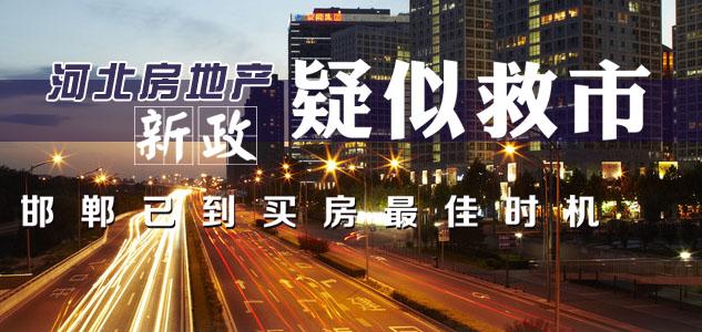 河北房地产新政疑似救市 邯郸已到买房最佳时机