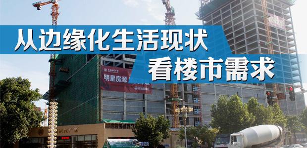 从城市边缘生活的基本现状看楼市需求