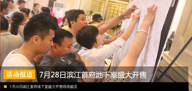 7月28日滨江首府地下室火爆开售