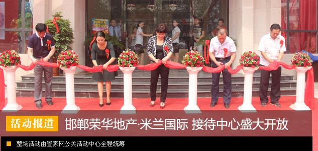 邯郸荣华地产·米兰国际接待中心盛大开放