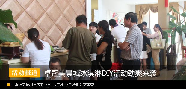 """卓冠美景城""""清凉一夏 冰淇淋DIY""""活动劲爽来袭"""