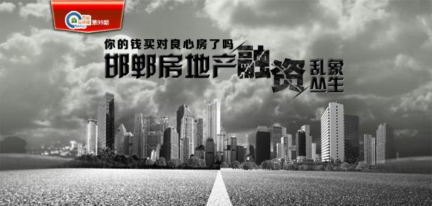置家坛中谈第99期:邯郸房地产融资乱象丛生 你的钱买对房了吗?
