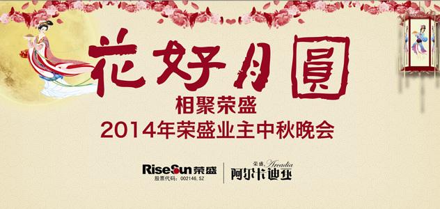 2014年荣盛业主中秋晚会于9月5日启幕