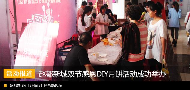 中秋韵 赵都情 赵都新城双节感恩DIY月饼活动成功举办
