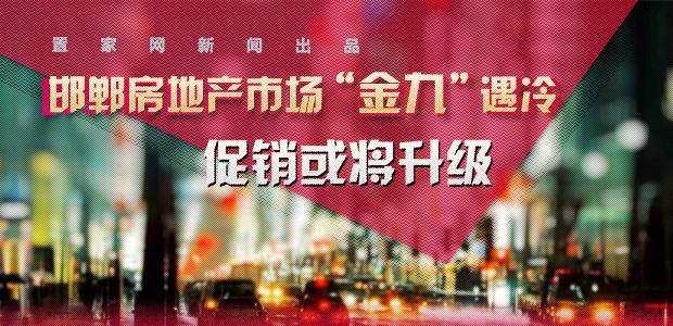 """邯郸""""金九""""遇冷 """"银十""""促销或升级"""