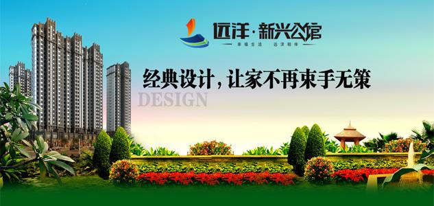 远洋·新兴公馆经典设计 让家不再束手无策