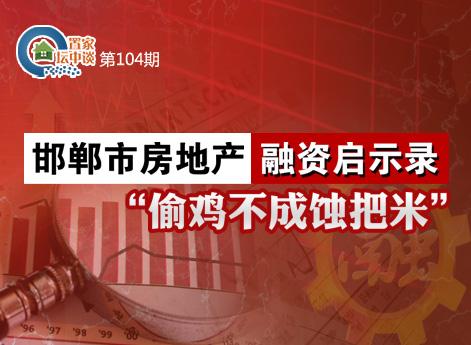 """置家坛中谈第104期:邯郸市房地产融资启示录—""""偷鸡不成蚀把米"""""""