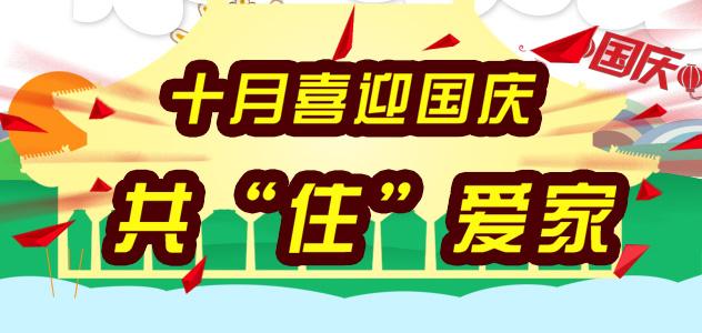 """十月喜迎国庆 共""""住""""爱家"""