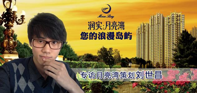 月亮湾您的浪漫岛屿 专访月亮湾策划经理刘世昌