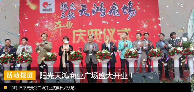 阳光三龙—天鸿广场盛大开业与国庆共舞
