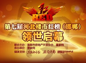 """""""第七届河北楼市红榜(邯郸)""""评选进度播报"""