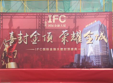"""""""喜封金顶、荣耀全城""""  IFC国际金融大厦主体封顶仪式隆重举行"""