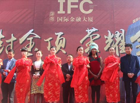 """""""喜封金顶、荣耀全城""""IFC国际金融大厦主体封顶仪式隆重举行"""