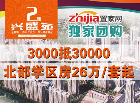 置家网独家团购兴盛苑 3000抵30000 北部学区房26万/套起