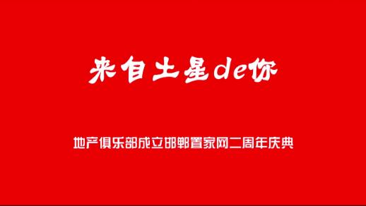 """""""来自土星的你""""为主题的地产俱乐部成立暨邯郸置家网2周年庆典(1)"""