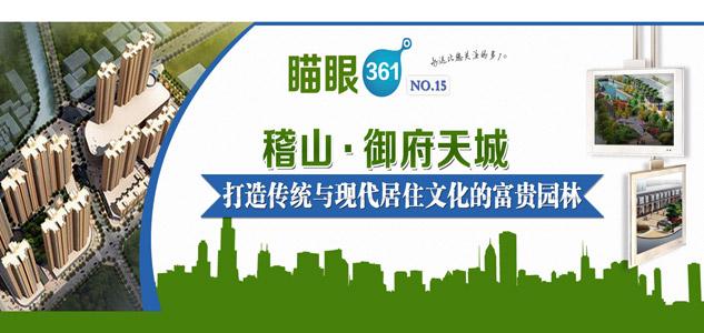 瞄眼361°第十五期稽山·御府天城打造传统与现代居住文化的富贵园林