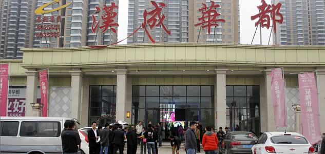 汉成华都联盟绿源生态园采摘活动圆满落幕