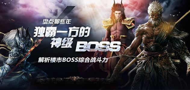 盘点神级boss 解析楼市boss综合战斗力