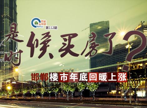 置家坛中谈第112期:邯郸楼市回暖上涨 是时候买房了吗?