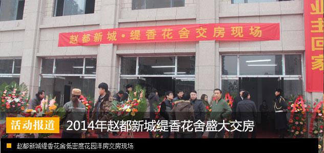 赵都新城缇香花舍2014年12月10日盛大交房