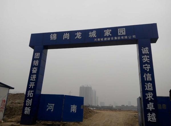 锦尚龙城工程进度 工地已经平整