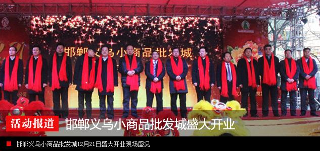 邯郸义乌小商品批发城12月21日隆重开业