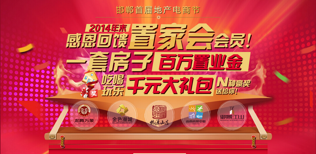 置家网邯郸首届地产电商节全城火爆招募 现场实时跟踪报道