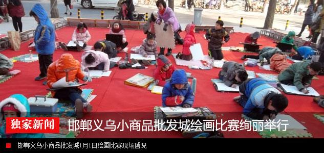 """邯郸义乌小商品批发城绘画比赛评选""""童话小镇镇长""""圆满举行"""