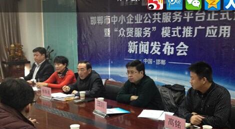 邯郸市中小企业公共服务平台将通过独创的&