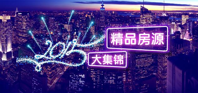2015精品房源大集锦