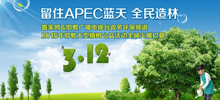 留住APEC蓝天 全民造林