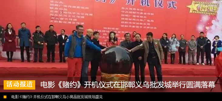 电影《赌约》开机仪式在邯郸义乌小商品批发城举行