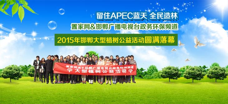 留住APEC蓝 全民造林 置家网与您一起植树抗霾