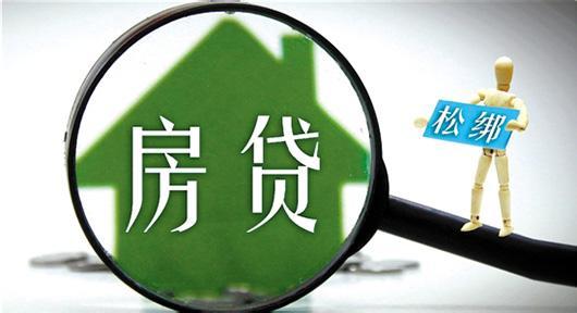 央行测评房贷政策:支持二套房首付比降至五成