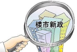 """楼市新政连鸣""""三枪"""" 新房、二手房市场蓄势待发"""